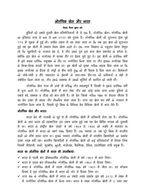 Make in india essay for students and children conclusion jpg 768x1024